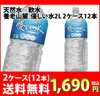 天然水ミネラルウォーター 養老山麓・優しい水2L(自然湧水 岐阜・養老)2ケース(12本)
