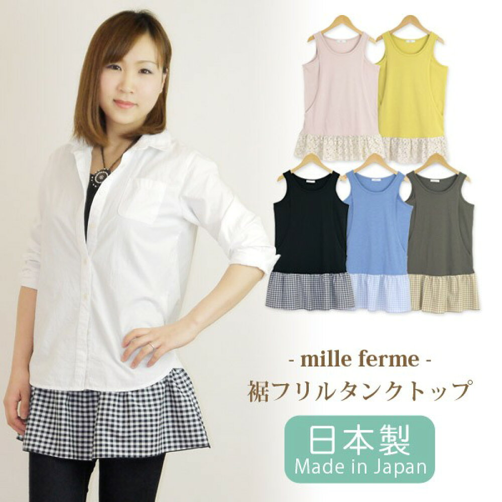 a2987ca8a378d 裾フリルタンクトップ ノースリーブ おしゃれ 授乳服 マタニティ...(1