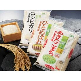 【送料無料】三大銘柄米 食べ比べ 2kg×3(KKB)