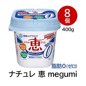 ナチュレ 恵 megumi 脂肪0(ゼロ) 400g ×8個【間食/おやつ/低カロリー/小腹がすいたとき用】[TY-C-H][T8]