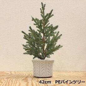 クリスマスツリー 北欧 おしゃれ テーブル 卓上 42cm PEパインツリー