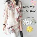 【楽天スーパーセール特別価格★ポイント2倍】花柄ロングシャツ 他多数 チュニック ブラウス 春夏 ロングシャツ…