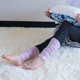 【 226-knit 】あしをつつむ / のびるニットレッグウォーマー 綿レーヨンシルク