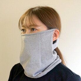 【 226-knit 】かおをつつむ / 呼吸しやすいフェイスマスク 綿レーヨンシルク
