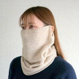 【 226-knit 】かおをつつむ / 呼吸しやすいフェイスマスク 首もあったかウールカシミヤ
