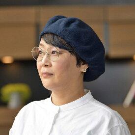 【 226-knit 】あたまをつつむ / ニットベレー帽 ローゲージ ウール100%