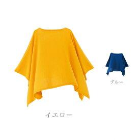 【 ニット ポンチョ mino 】yoko-L かぶるポンチョ / 薄手で軽いウール100%