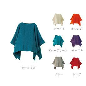 【 ニット ポンチョ mino 】yoko-L かぶるポンチョ / なめらかアルパカ 同色ボーダー