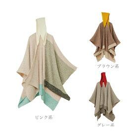 【 ニット ポンチョ mino 】tate-L 羽織るポンチョ / しっかり編んだ畦編み 取り外しできる雪ん子フード付き