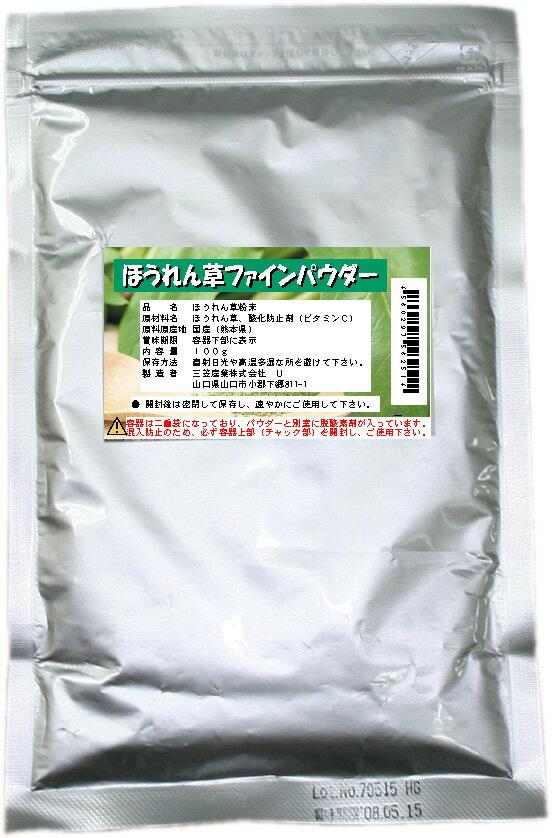 【九州産100%使用】ほうれん草パウダー(ホウレン草パウダー)100g入り【野菜パウダー100%(粉末野菜)】