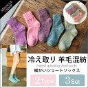 【3足セット】レディース 靴下【DM】防寒対策 暖かいウール 羊毛靴下 くつ下 ソックス ショートソックス socks お洒落…