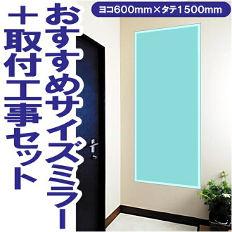To the front door and hallway featured サイズミラー chamfer machining 600x1500mm + mounting construction set