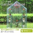 ガーデニングラック/ガーデンハウス/ビニール温室/GARDEN HOUSE/フラワーラック/ビニールハウス