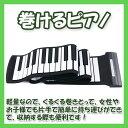 巻けるピアノ(パソコン用)/超薄型軽量/88鍵盤/ロール/電子ピアノ/コンパクトに巻いて収納も簡単!くるくる巻けるコンパクトピアノ 持ち運び可能な携帯ピアノ