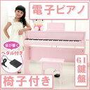 電子ピアノ プレイタッチ61 電子キーボード 61鍵盤 楽器 電子ピアノ 電子キーボード  プレイタッチ61 電子キーボー…