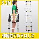 高所作業の必需品 3.2Mロングサイズの脚立 伸縮性はしご 梯子 【スライド式】