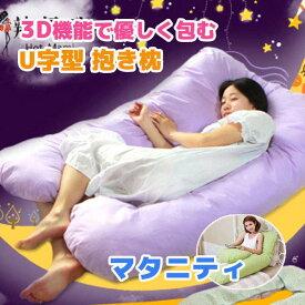 抱き枕/抱かれる枕 U型bigサイズ 快眠 流曲線形 安眠/快眠/いびき/うつぶせ/妊婦/腰痛