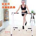 自宅で簡単フィットネス!鉄棒トレーニング 背筋運動 腕筋トレイニング 健康器 トレーニング器具 フィットネス器具