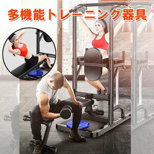 マルチトレーニング フィットネス器具 ぶら下がり健康器 トレーニング 懸垂 器具 腹筋 マシン 筋トレーニング 懸垂マシーン ダンベル用 フラットベンチ付き