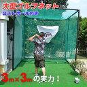 ゴルフネット 練習 据置タイプ,ゴルフ練習,特大サイズ3m,練習用マット付き