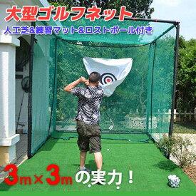 ゴルフ用練習ネット大型 ,ゴルフ用品,ゴルフレッスン,楽天ゴルフ,ゴルフ練習器具,ゴルフ用品,ネットショップ,ゴルフ練習用ネット,ゴルフ用ネット,ゴルフ練習ネット,練習用ネット,ゴルフネット