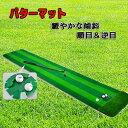 パターマット/パター練習に最適/ゴルフ練習用具/練習マット/特大3サイズ/順目&逆目
