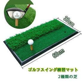 ゴルフ練習マット スイングマット 打席マット 2種類の人工芝で本格練習を再現