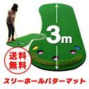 パターマット/パター練習に最適/ゴルフ練習用具/練習マット/特大3サイズ/スリーホール