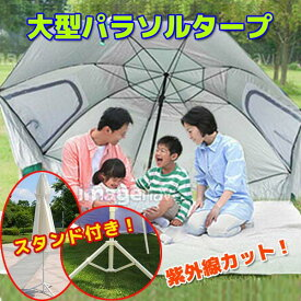 パラソルタープ,ガーデンパラソル,アウトドアに最適/ビーチパラソル 日焼け 風よけ 日傘 紫外線防止 紫外線カット UVカット