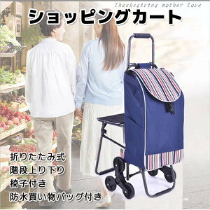 ショッピングカート 階段カート お買い物カート キャリーカート 防水バッグ付き 座れるカート