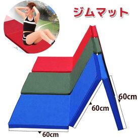 体操マット/エクササイズマット/トレーニングマット【180cm*60cm*5cm】大型タイプ/多機能マット/