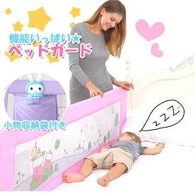 赤ちゃんの転落防止に!ベッドガード ハイタイプ ロングサイズ 1.8m パープル 布団のずり落ち防止 サイドガード 赤ちゃん 転落防止 落下防止 おしゃれ ベビー用品 柵