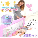 【2個セット】赤ちゃんの転落防止に!ベッドガード ハイタイプ ロングサイズ 1.8m パープル 布団のずり落ち防止 サイ…
