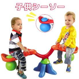 キッズ シーソー 遊具 子供室内外シーソー プレイアップシーソー