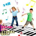 足で弾く♪ 子供タップピアノ 子供 ピアノ 知育玩具 足で弾く タップピアノ ステップを踏んで音を出す 24鍵盤 楽器 玩…