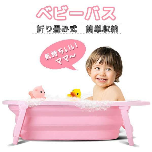 ベビーバス バスネット フォールディングバス 折りたたみ式ベビーバス 赤ちゃんお風呂 沐浴