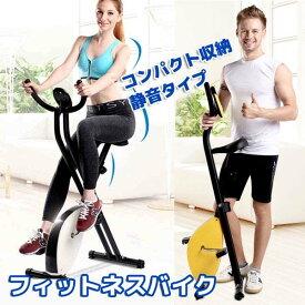 フィットネスバイク エアロバイク 気になるお腹、ヒップ、二の腕、背中の肉、腰回りスッキリ インナーマッスル 筋トレ ダイエット 運動不足解消