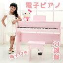 電子ピアノ プレイタッチ61 電子キーボード 61鍵盤 楽器 電子ピアノ 電子キーボード プレイタッチ61 電子キーボード 6…
