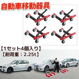 [1セット4個入り] 自動車移動器具 ジャッキ カードーリー 車移動器具 自動車工具 車工具 厳選工具 家庭工具 工具