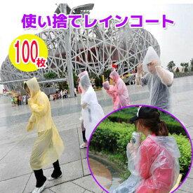100枚使い捨てレインコート 雨具 カッパ 使い捨て 雨合羽 雨具/カッパ(緊急時・災害時・野外コンサート・アウトドア・自転車・旅行景品)
