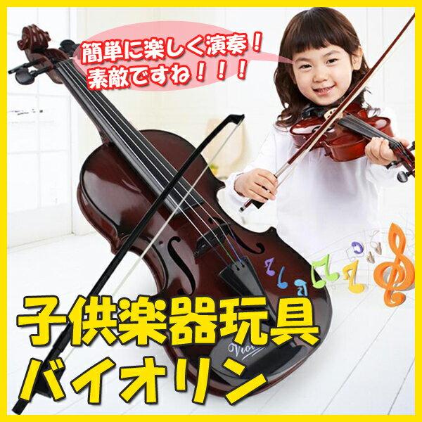 子供バイオリン セット 玩具楽器 おもちゃ 知育玩具 演奏 子供用