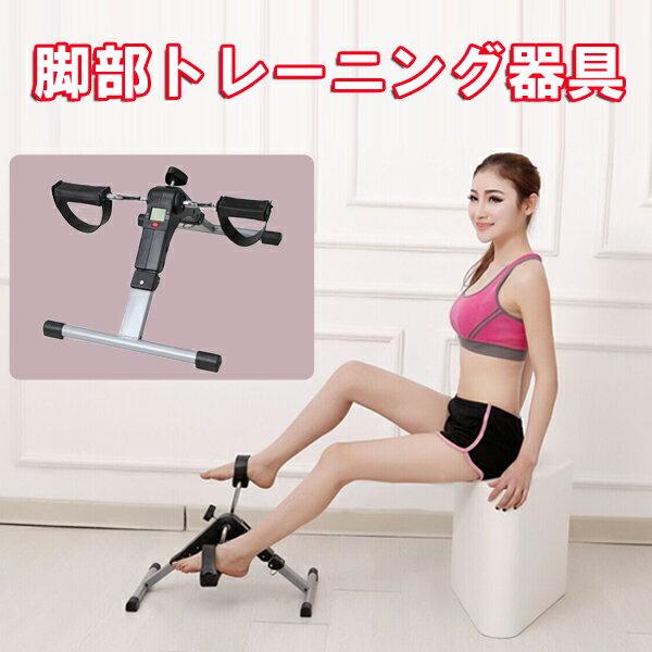 【送料無料】脚部トレーニング器具  下半身 トレーニングマシン  家庭用 トレーニング器具   フィジカルエクササイズ  エクササイズウオーキング