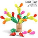 サボテン 積み木 木のおもちゃ サボテン 積木 積み木 知育玩具 木製 もちゃ 木製玩具 つみき 木のおもちゃ 誕生日 プ…
