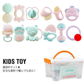 ガラガラ おもちゃ 歯固めセット 歯固め ベビー用 歯がため 噛むおもちゃ ベビー 赤ちゃん おもちゃ 乳歯の成長をサポート 知育玩具 出産お祝い ギフト