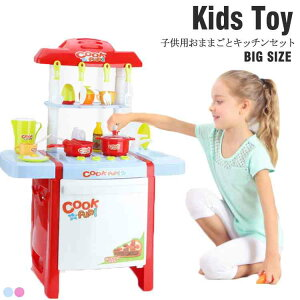 子供用 おままごと キッチンセット ままごと遊び おもちゃ ままごと料理 台所 ままごとセット 組立式 鍋 お皿 フライパン 食器 調理器具付 子供 お誕生日 プレゼント 出産祝いに 知育玩具 お