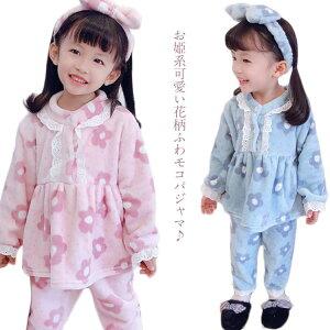 もこもこ ふわふわ パジャマ ルームウェア キッズ 子供 姫系 着る毛布 女の子 ボアフリース レース 可愛い フランネル ナイトウェア 長袖 上下セット プリンセス 大人っぽい 子供服 こども