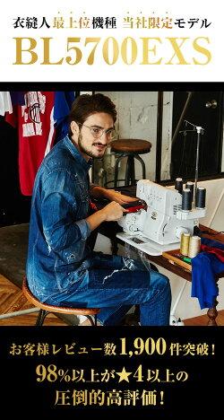 衣縫人最上位機種当社限定モデルBL5700EXS