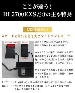 ここが違う!BL5700EXSだけの主な特長スピード切り替え付き大型フットコントローラー