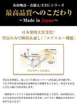 BL5700EXS最高品質へのこだわり〜MadeinJapan〜日本発明大賞受賞!空気の力で瞬間糸通し!「エアスルー機能」