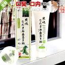 <定期購入> 伝統 爽快 なた豆歯磨き粉 (120g) 送料込【送料無料】